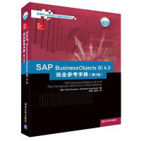 SAP BusinessObjects BI 4.0完全参考手册(第3版)
