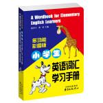 小学生英语词汇学习手册