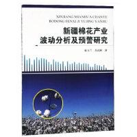 新疆棉花产业波动分析及预警研究