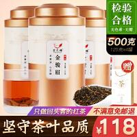 金骏眉红茶 散装金骏眉茶叶金俊眉罐装秋茶蜜香型125g*4罐