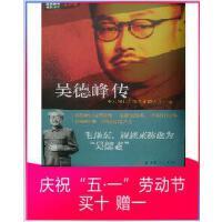 隐蔽战线春秋书系.传记卷-吴德峰传