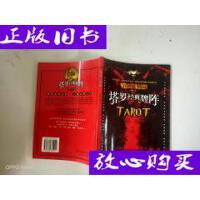 [二手旧书9成新]塔罗经典牌阵 /云峰 著 陕西师范大学出版社
