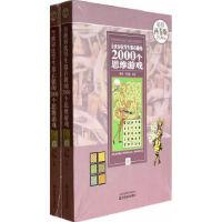 【新书店正版】全世界优等生都在做的2000个思维游戏黎娜,于海娣江苏美术出版社9787534466021