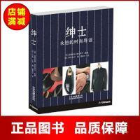 绅士 (英)鲁特泽尔著,(英)比尔 摄,魏善全 北京美术摄影出版社