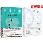 《现货》恋情的终结(21次诺贝尔文学奖提名的传奇大师)(精装典藏版)+当呼吸化为空气全2册