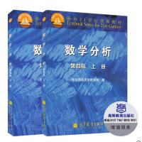 数学分析华东师大 第4版 上册+下册 华东师大 数学分析 第四版 高等教育出版社 数学分析华东师