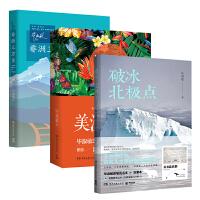 毕淑敏旅游随笔(共3册):破冰北极点+非洲三万里+美洲小宇宙(套装共3册)