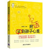 官方正版 把话说到孩子心里 唐曾磊 清华大学出版社 9787302352471