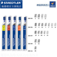 施德楼250铅芯自动铅笔芯0.3|0.5|0.7|0.9|1.3mm2BHB防断替芯