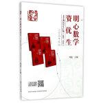 明心数学资优生水平测试历年汇编(2001-2016)小学高年级组