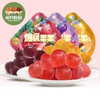 【三只松鼠_爆破果果40gx2袋】爆浆果汁软糖果味橡皮糖