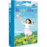 世界儿童文学典藏馆-日本馆-我、小鸟和铃铛