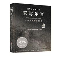 【正版直发】天穹乐音:人类飞向太空50年 [美]尼尔阿姆斯特朗 等 9787535799609 湖南科技出版社