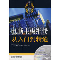 电脑主板维修从入门到精通黄光人民邮电出版社9787115168962