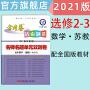 天星教育2020金考卷活页题选名师名题单元双测卷高中数学选修2-3SJ选修2-3 高中数学选修2-3同步练习册试卷金考卷配苏教