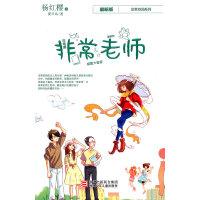杨红樱非常校园系列 最新版:非常老师