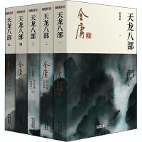 朗声新版金庸作品集21-25--天龙八部(全五册) 金庸 9787546213385+读书是一辈子的事