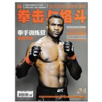 【2021年4月现货】拳击与格斗杂志2021年4月总第467期 拳击的五种刺拳技术 MMA拳套完全指南 中国拳坛第一刊运