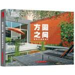 【正版全新直发】方圆之间 规则式庭园设计 Peter Janke(德) 9787568004954 华中科技大学出版社