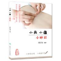 【全新直发】小病小痛小妙招 张宝旬著 9787117189019 人民卫生出版社