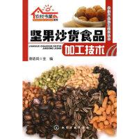 《坚果炒货食品加工技术》9787122090102