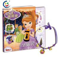 附赠魔法项链迪士尼小公主苏菲亚-古堡幽灵 3-6岁女孩成长故事绘本 儿童期刊 少儿益锻炼动手能力寓教于乐手工游戏书