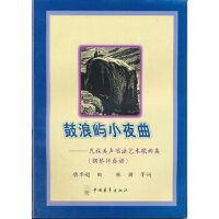鼓浪屿小夜曲骆季超 曲,林澍 等词中国青年出版社9787500633853