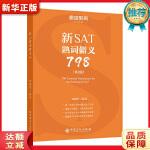睿途教育 新SAT熟词僻义798(第2版) 刘超然 中国石化出版社9787511451354【新华书店 品质保障】