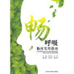畅呼吸临床实用指南吴小玲,金洪四川科技出版社9787536479029