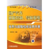 国产汽车巡航控制、导航系统使用与故障检修实用手册 刘希恭 9787111251132 机械工业出版社