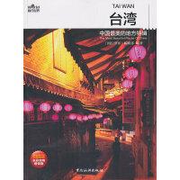 中国最美的地方特辑