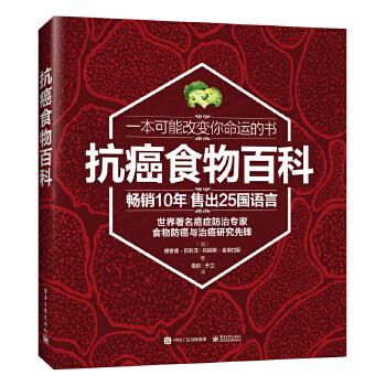 抗癌食物百科【防癌抗癌红宝书】畅销10年,售出25国语言,全球总销量过100万!一本可能改变你命运的书,世界著名抗癌专家告诉你改善饮食习惯和生活方式就能预防大多数癌症!