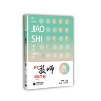 新手教师进阶手册(小学版)(上海教师教育丛书)
