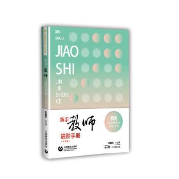 """新手教师进阶手册(小学版)(上海教师教育丛书) 新手教师人手必备, 有趣、有料的""""入职说明书""""。"""