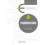 市场营销实验实训教程(第2版)