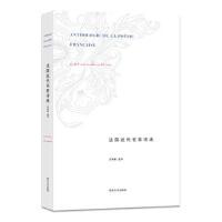 法国近代名家诗选 范希衡 南京大学出版社【新华书店 品质保证】