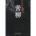 【新书店正版】苦柳高阳春风文艺出版社9787531325536