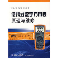 便携式数字万用表原理与维修 沙占友,王彦明,杜之涛 9787121080326 电子工业出版社