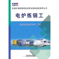 电炉炼钢工 中国北车股份有限公司写 9787113192365 中国铁道出版社
