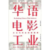 正版全新 华语电影工业:方法与历史的新探索