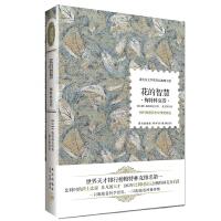花的智慧 (诺贝尔文学奖・精装典藏书)