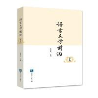语言文学前沿(第6辑)