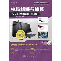 【按需印刷】-电脑组装与维修从入门到精通(第3版)