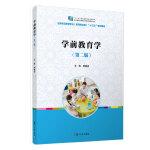 """学前教育学(第二版)(全国学前教育专业(新课程标准)""""十二五""""规划教材)"""