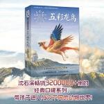 沈石溪动物小说感悟生命书系(修订版)・五彩龙鸟