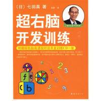 超右脑开发训练(附CD光盘) 9787544245128 (日)七田真 ,袁静 南海出版公司