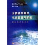 水资源恢复的补偿理论与机制张春玲,阮本清,杨小柳黄河水利出版社9787807340539