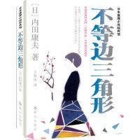 【新书店正版】不等边三角形(日) 内田康夫著群众出版社9787501449392