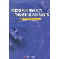 焊接变形和残余应力的数值计算方法与程序(带光盘)