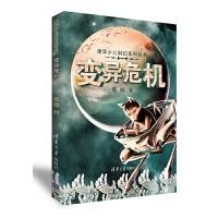 变异危机(清华少儿科幻系列丛书)